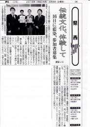 千葉日報(0409)